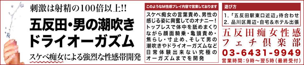 五反田痴女性感フェチ倶楽部(五反田発・近郊/出張M性感)