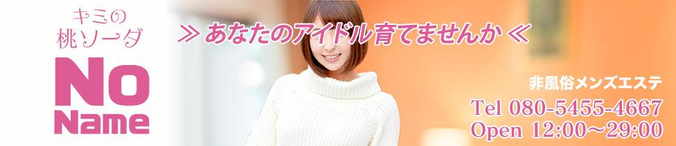 No Name(新宿/【非風俗】メンズエステ)