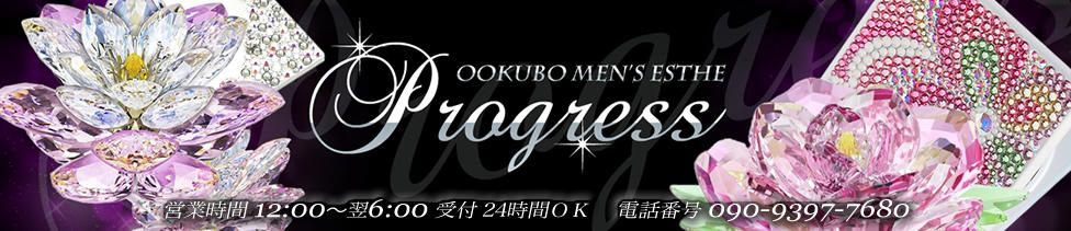 Progress(プログレス)(大久保/【非風俗】メンズエステ)