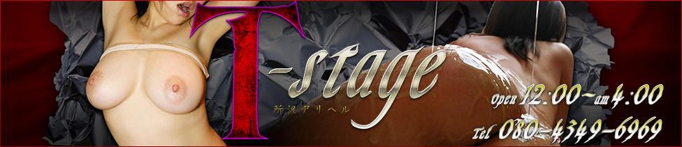 T-stage(所沢発・近郊/デリヘル)