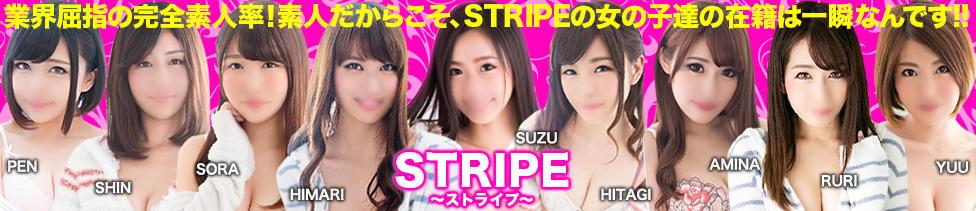 STRIPE(上野発・近郊/デリヘル)