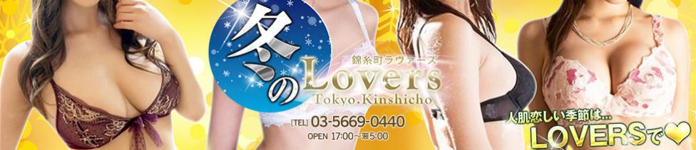 LOVERS(錦糸町)(錦糸町発・周辺/派遣型性感ヘルス)