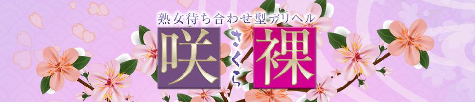 日本橋熟女咲裸(日本橋/熟女待ち合わせ型デリヘル)