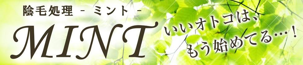 MINT(ミント)(日本橋/メンズエステ)