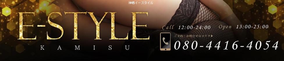 神栖 E-STYLE(神栖発・周辺/デリヘル)