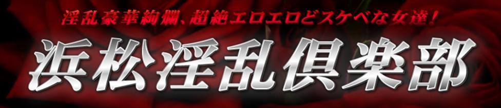 浜松淫乱倶楽部(浜松発・近郊/デリヘル)