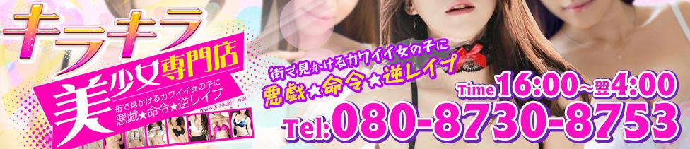 キラキラ美少女専門店(松戸発・近郊/デリヘル)