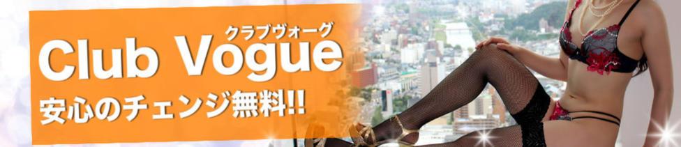 Club Vogue(クラブヴォーグ)(大崎発・近郊/デリヘル)