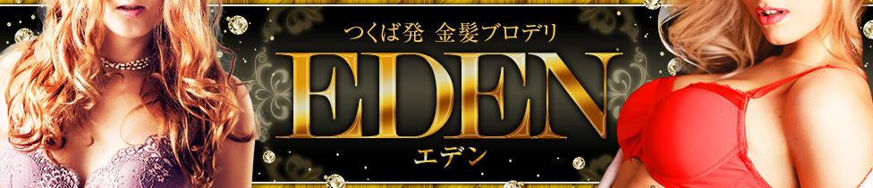 EDEN(エデン)(つくば発・近郊/金髪外国人デリヘル)