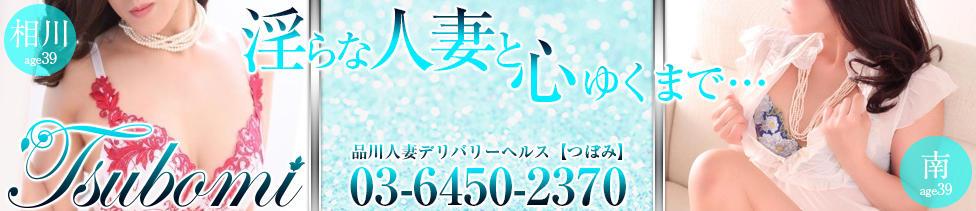 つぼみ(品川発・23区/人妻系デリヘル)