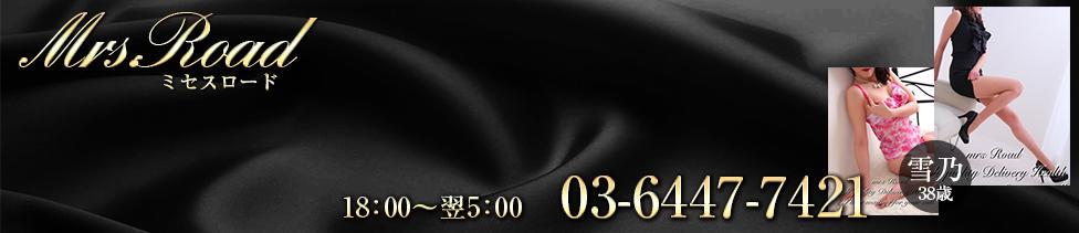 ミセスロード(新橋発・23区全域/人妻系デリヘル)