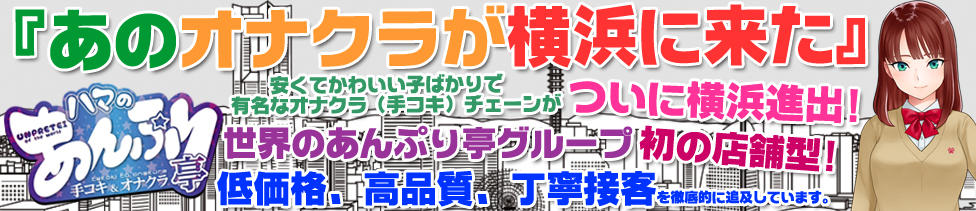ハマのあんぷり亭(横浜曙町/店舗型オナクラ)