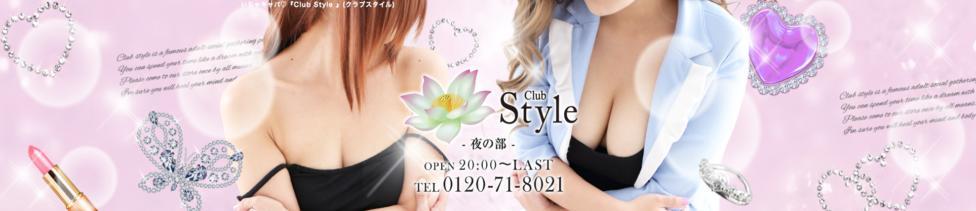 Club Style(夜の部)(梅田/2ショットキャバクラ)
