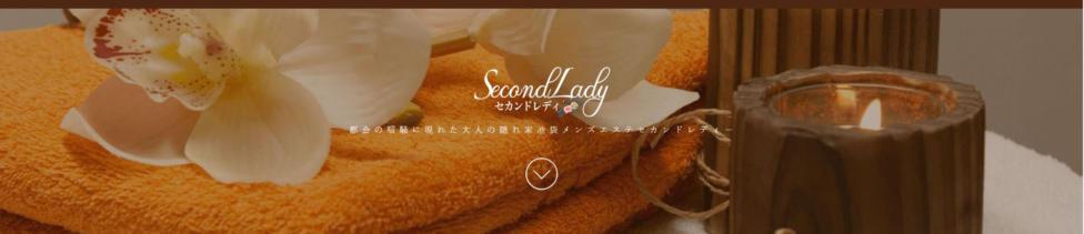 セカンドレディー(池袋/【非風俗】メンズエステ)