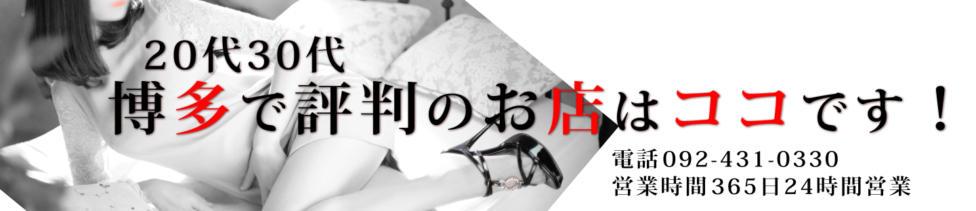 【福岡デリヘル】20代・30代★博多で評判のお店はココです!(福岡市発・近郊/デリヘル)