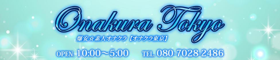 オナクラ東京(池袋周辺/オナクラ)