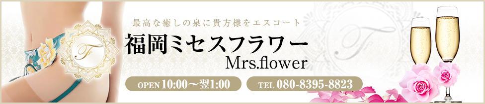 福岡ミセスフラワー(博多発・近郊/デリヘル)