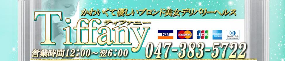 Tiffany(ティファニー)(船橋発・近郊/金髪外国人デリヘル)