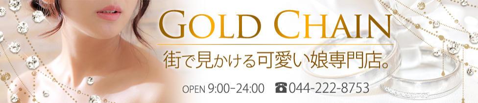 ゴールドチェーン(川崎堀之内/ソープランド)