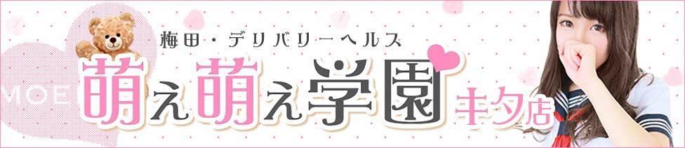 萌え萌え学園キタ店(梅田発・近郊/デリヘル)