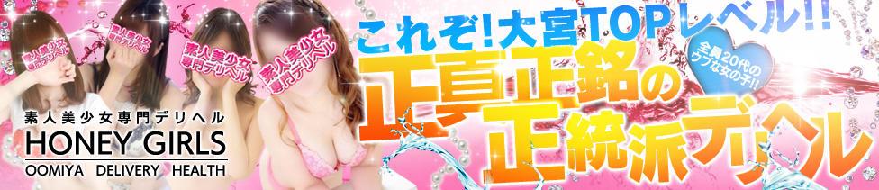 素人美少女専門デリヘル ~honey girls~大宮(大宮発・埼玉全域/デリヘル)