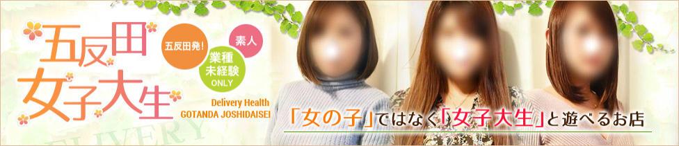 五反田女子大生(五反田発・近郊/デリヘル)
