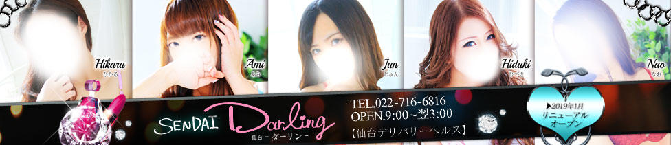 Darling(だぁりん)(仙台発・近郊/デリヘル)