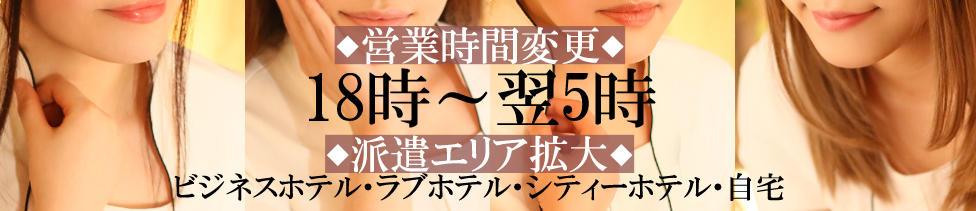 関西おとなクリニック(難波・谷九・梅田・堺東・京都/回春性感マッサージ)