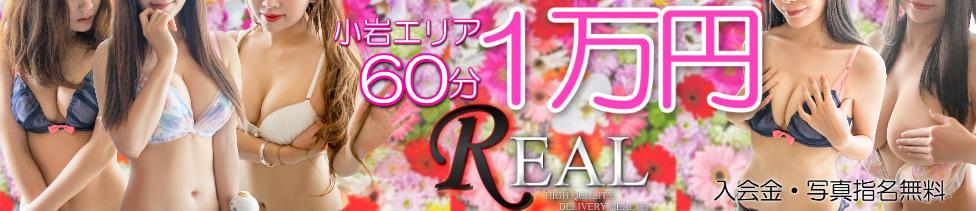 REAL〜リアル〜(小岩発・近郊/デリヘル&エステ)