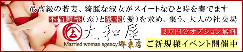 大和屋 堺東店(堺東/人妻系ホテヘル)