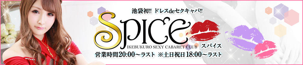 SPICE(スパイス)(池袋/セクキャバ)