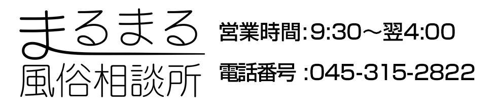 まるまる風俗相談所(関内発・近郊/デリヘル)