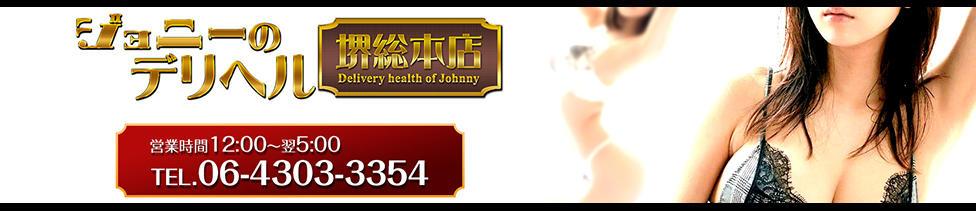 ジョニーのデリヘル堺総本店(堺発・近郊/デリヘル)
