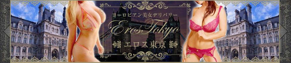 エロス東京(新宿発・近郊/金髪外国人デリヘル)