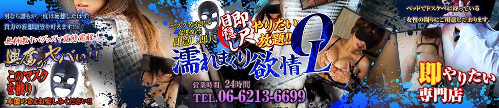 マスク装着男の変態願望目隠し即尺濡れまくり欲情OL(日本橋発・近郊/デリヘル)