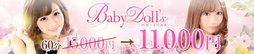 Baby Doll's(ベビードールズ)(梅田発・近郊/デリヘル)