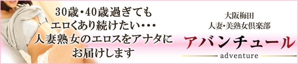 梅田アバンチュール(梅田/人妻ホテヘル)
