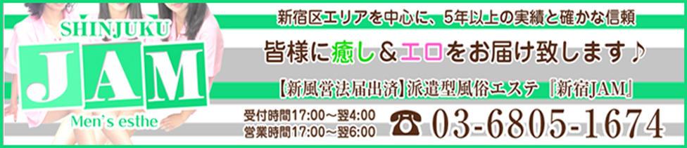エステ新宿JAM(新宿発・23区/出張風俗回春マッサージエステ)