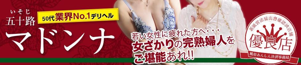 五十路熟女マドンナ(福岡発・近郊/熟女デリヘル)