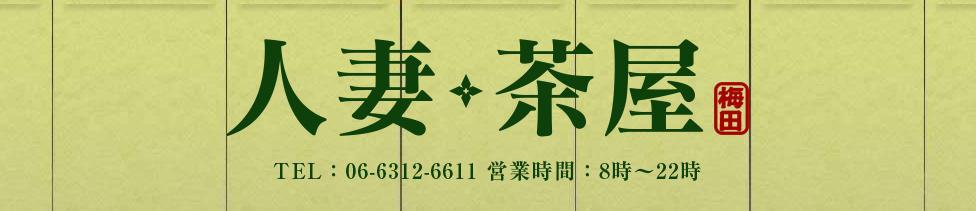 人妻茶屋 梅田店(梅田/人妻ホテヘル)