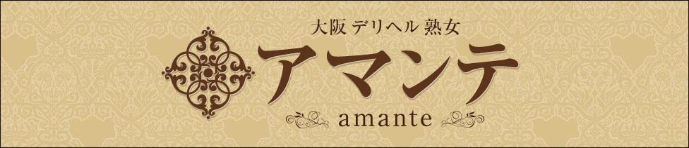 大阪デリヘル熟女アマンテ(大阪発・近郊/熟女デリヘル)