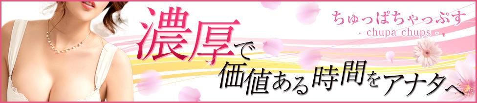 ちゅっぱちゃっぷす(関内)(関内発・近郊/デリヘル)