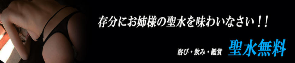 ダイアナ所沢店(所沢発・近郊/派遣型痴女M性感)