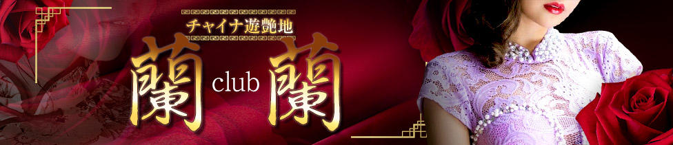 クラブ蘭蘭(ランラン)(権堂/ピンサロ)