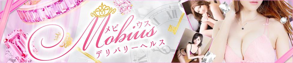 メビウス(西川口発・近郊/デリヘル)
