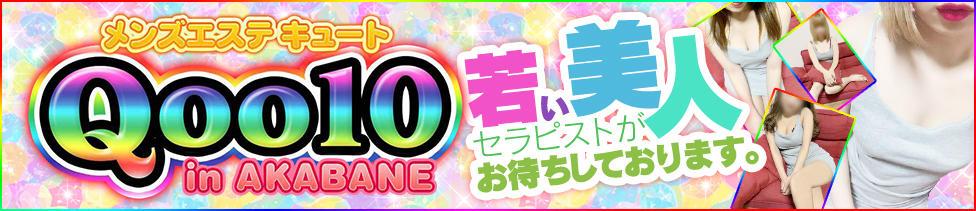 Qoo10 in AKABANE~キュート イン アカバネ(赤羽/【非風俗】メンズエステ)