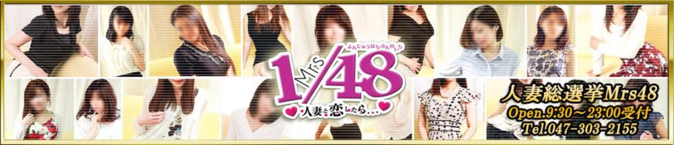 人妻総選挙Mrs48(松戸発・近郊/人妻デリヘル)