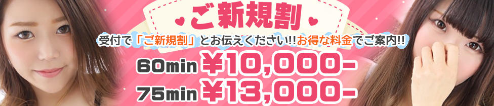 リアル 京橋店(京橋/ホテヘル)