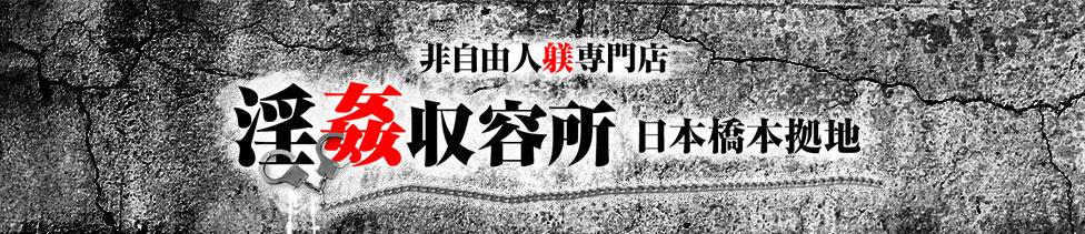 非自由人躾専門店 淫姦収容所 日本橋本拠地(日本橋発・周辺/待ち合わせ型デリヘル)