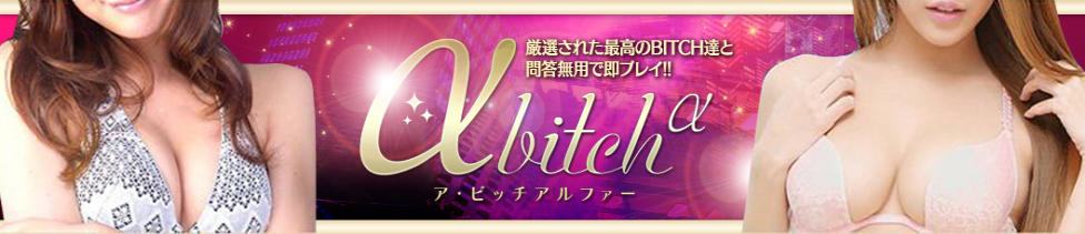 a.bitch α(宇都宮発・近郊/デリヘル)